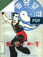 Wudang Baguazhang.Fei Yintao,Fei Yudong