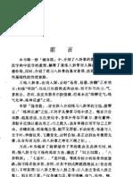 Youshenbagualianhuanzhang Qiangshenpian.Liu Xinghan