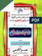 Taneeb Ul Khateeb Mutarjim - Imaam Abu Haneefa ka Aadilana Difaa