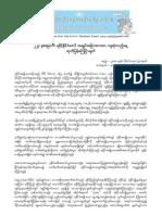 AASYC Statement on 224th Arakan Sovereignty Fallen Day (Burmese)
