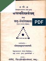 Shri Param Shiva Stotram Tatha Vastu Sthiti Prakasha - Amrit Vagbhava Acharya