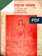 Shri Parshuram Stotram - Amrit Vagbhava Acharya