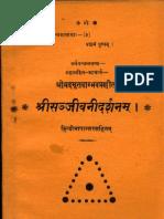 Shri Sanjivani Darshan - Amrit Vagbhava Acharya