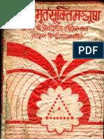 Shrimadamrit Sukti Manjusha - Amrit Vagbhava Acharya