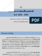 thailand-tourism-dev-plan-2012-2016 แผนพัฒนาการท่องเที่ยว 2555 2559