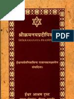 Shri Kramanaya Pradeepika - Swami Lakshman Joo