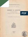 Απομνημονεύματα Ιωάννου Ν. Καρδίτση εξ Ιεράπετρας Κρήτης, Πλοιάρχου εις τον στόλον του Λάμπ. Κατσώνη Μόσχα 1828