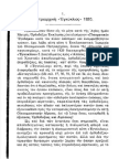 Πατριαρχική  <<Εγκύκλιος>>  1920