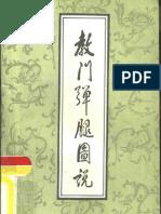 Jiaomen Tantui Tushuo.Wu Zhiqing