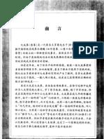 Dachengquan Shizhan Sucheng.Wang Zhonghai