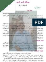 Adobe Photoshop Urdu Book