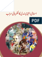 State and Religion Muslim History Booklet (Urdu)