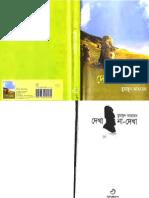Dekha Na Dekha by Humayun Ahmed