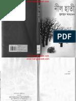Neel Hati by Humayun Ahmed