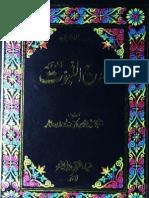 Madaraj-ul-Nabowat 2 by - Hazrat Alama Shaikh Muhammad Abdul Haq Muhaddas delhvi