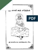 Shirdi Sai Baba Life History
