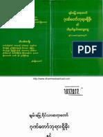 ခ်မ္းေျမ့ဆရာေတာ္ ဘုရားၾကီး၏ ဂုဏ္ေတာ္ဘုရားရိွခိုးႏွင့္ သိမွတ္ဖြယ္အေထြေထြ (ရွင္သာမေဏမ်ားအတြက္)