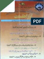 Mahanama Awaz-e-Ahl-e-Sunnat (Mar 2008) by - Sahabzada Muhammad Aslam Qadri