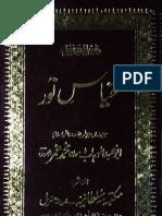 Maqyas Noor by - Manazer Islam Molana Muhammad Umer Sahab