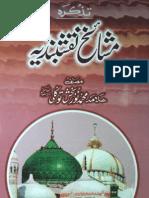 Tazkra Mashah-e-Naqshbandia by - Alama Muhammad Noor Bakhsh Towaqly