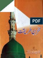 Mukhzin-e- Tariqat by - Hazrat Alama Muhammad Zafar Abass Muhammadi Saifi