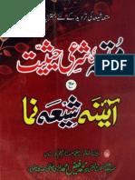 Muta Ki sharia Hasiat Ma Aina Shia Numa by - Peer Muhammad Faiz Ahmed