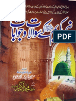 Nabi karem Ky Sawalat Aur Jawabat by - Suleman Nasif Alduhdouh