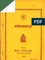 Durga Saptashati Sanskrit Pdf Gita Press