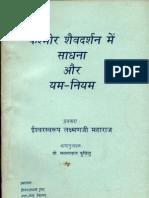 Kashmir Shaiva Darshan Mein Sadhana Aur Yama-Niyama - Swami Lakshman Joo