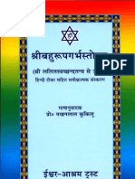 Shri Bahurupa Garbha Stotra - Trans by M L Kukilu