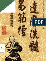 Damoxisui Yijinjing.Xiang Yanghui+