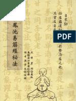Jiangning Ganfengchi Yijinjing Mifa.wen Qisheng