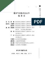 Jianshen Qigong:Yijinjing.Li Cailing