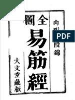 Quantu Yijinjing(Guben Dawentang Cangban)