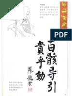 Guben Xintan Huatuo Wuqinxi