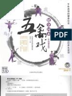 Guoshu Jianshen—Wuqinxi.Qiu Huifang