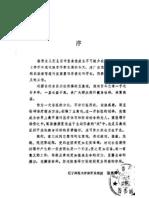 Huatuo Wuqinxi--Xinggong Gejue Xiangjie.Jiang Hongqing