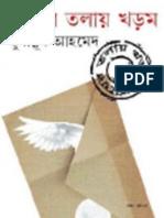 Payer Tolay Khrom - Humayun Ahmed