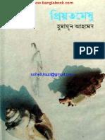 Priyotomeshu by Humayun Ahmed