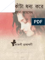 Ekjon mayaboti by humayun ahmed pdf bangla book download.