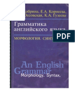 An English Grammar. Morphology. Syntax