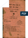 Adwait Shaiva Shastra II - B N Pandit