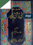 Sunni Behshti Zaiwer by - Alama Alam Faqri