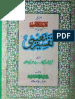 Tafseer Naimi 1 by - Hakeem-ul-Amamat Mufti Ahmad Yaar Khan