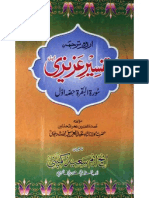 Tafseer-e-Azizi 1 by - Molana Shah Abdal Aziz
