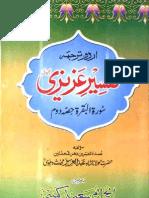 Tafseer-e-Azizi 2 by - Hazrat Molana Shah Abdal Aziz