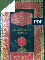 Al Tafseer-e-Mazhari 1 by - Alqazi Muhammad Sana-ul-Allah