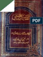 Tafsir-e-naeemi urdu (19 volumes)????? ????? [hardcover] [jan 01.