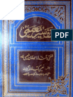 Tafseer-e-Naeemi 14 by - Hakeem-ul-Amamat Mufti Ahmad Yaar Khan