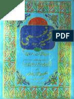 Tafseer-e-Naeemi 17 by - Hakeem-ul-Amamat Mufti Ahmad Yaar Khan